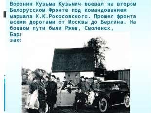 Воронин Кузьма Кузьмич воевал на втором Белорусском Фронте под командованием