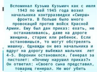 Вспоминал Кузьма Кузьмич как с июля 1943 по май 1945 года возил начальника к