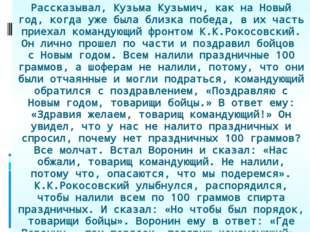 Рассказывал, Кузьма Кузьмич, как на Новый год, когда уже была близка победа,