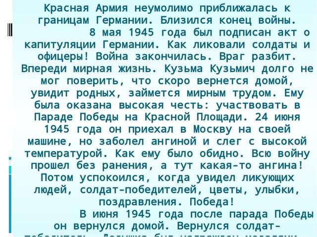 Красная Армия неумолимо приближалась к границам Германии. Близился конец войн...