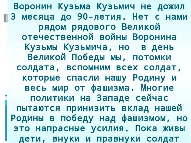 Воронин Кузьма Кузьмич не дожил 3 месяца до 90-летия. Нет с нами рядом рядово...
