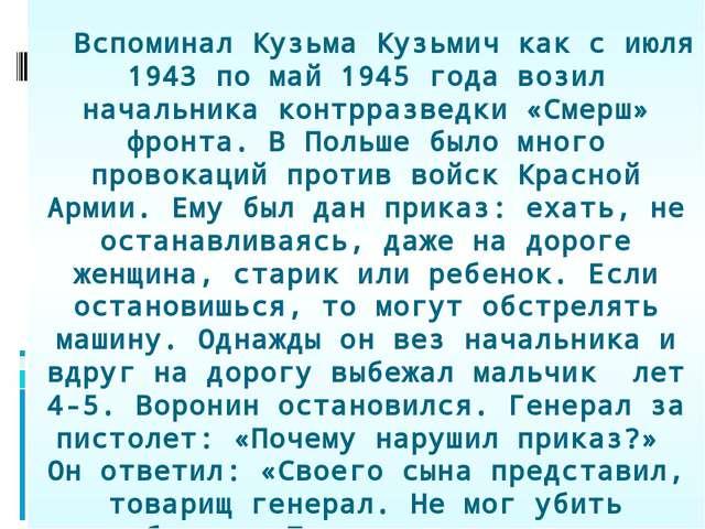 Вспоминал Кузьма Кузьмич как с июля 1943 по май 1945 года возил начальника к...
