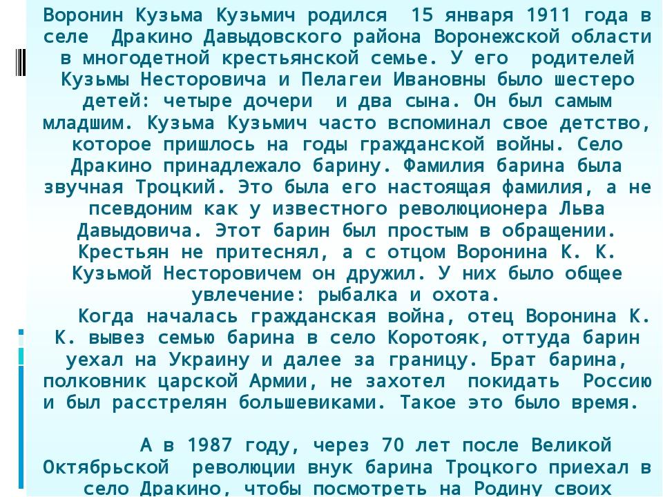 Воронин Кузьма Кузьмич родился 15 января 1911 года в селе Дракино Давыдовског...