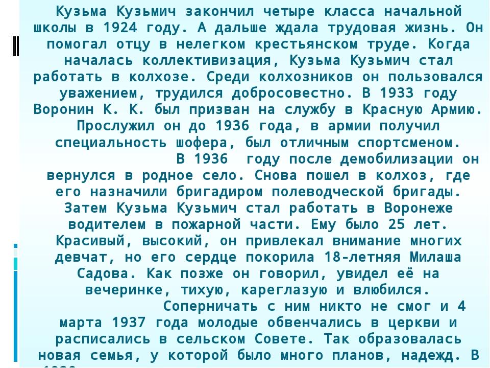 Кузьма Кузьмич закончил четыре класса начальной школы в 1924 году. А дальше ж...