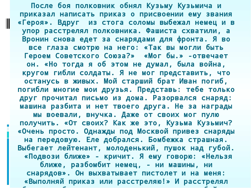 После боя полковник обнял Кузьму Кузьмича и приказал написать приказ о присво...