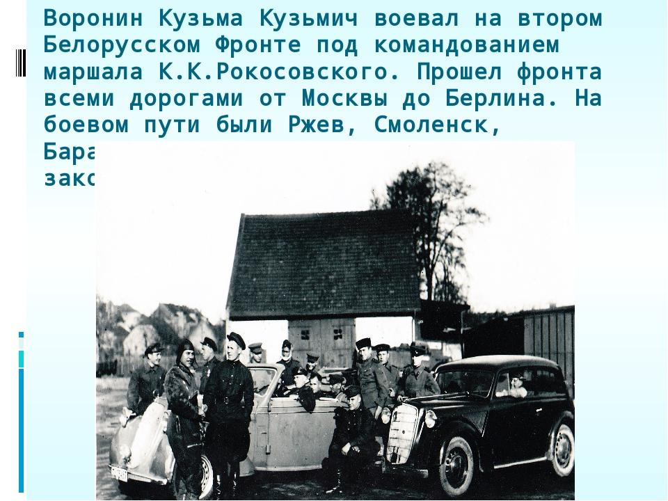 Воронин Кузьма Кузьмич воевал на втором Белорусском Фронте под командованием...