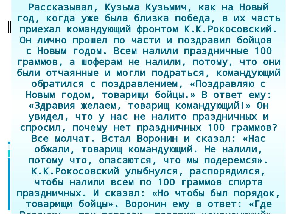 Рассказывал, Кузьма Кузьмич, как на Новый год, когда уже была близка победа,...
