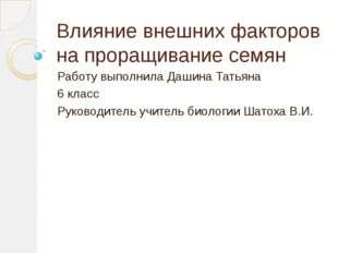Влияние внешних факторов на проращивание семян Работу выполнила Дашина Татьян