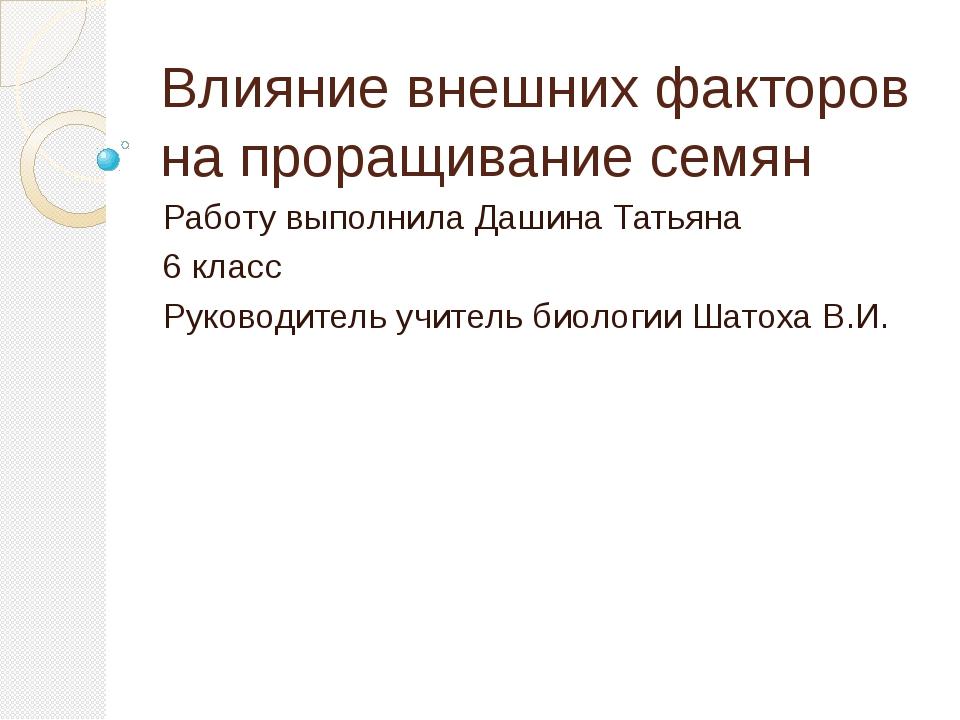 Влияние внешних факторов на проращивание семян Работу выполнила Дашина Татьян...