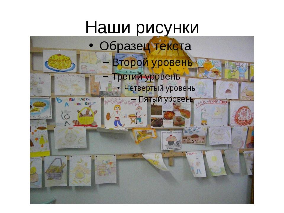 Наши рисунки
