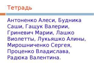 Тетрадь Антоненко Алеси, Будника Саши, Гащук Валерии, Гриневич Марии, Лашко В