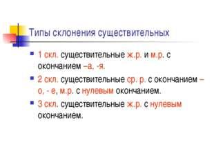 Типы склонения существительных 1 скл. существительные ж.р. и м.р. с окончание