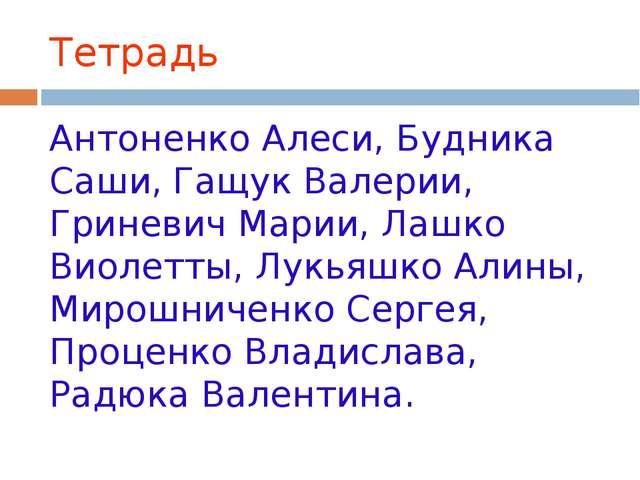 Тетрадь Антоненко Алеси, Будника Саши, Гащук Валерии, Гриневич Марии, Лашко В...
