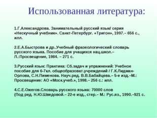 Использованная литература: 1.Г.Александрова. Занимательный русский язык/ сери