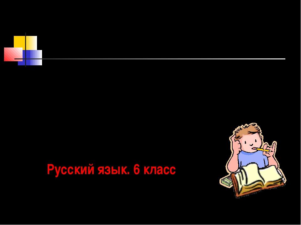 местоимение как часть речи Русский язык. 6 класс