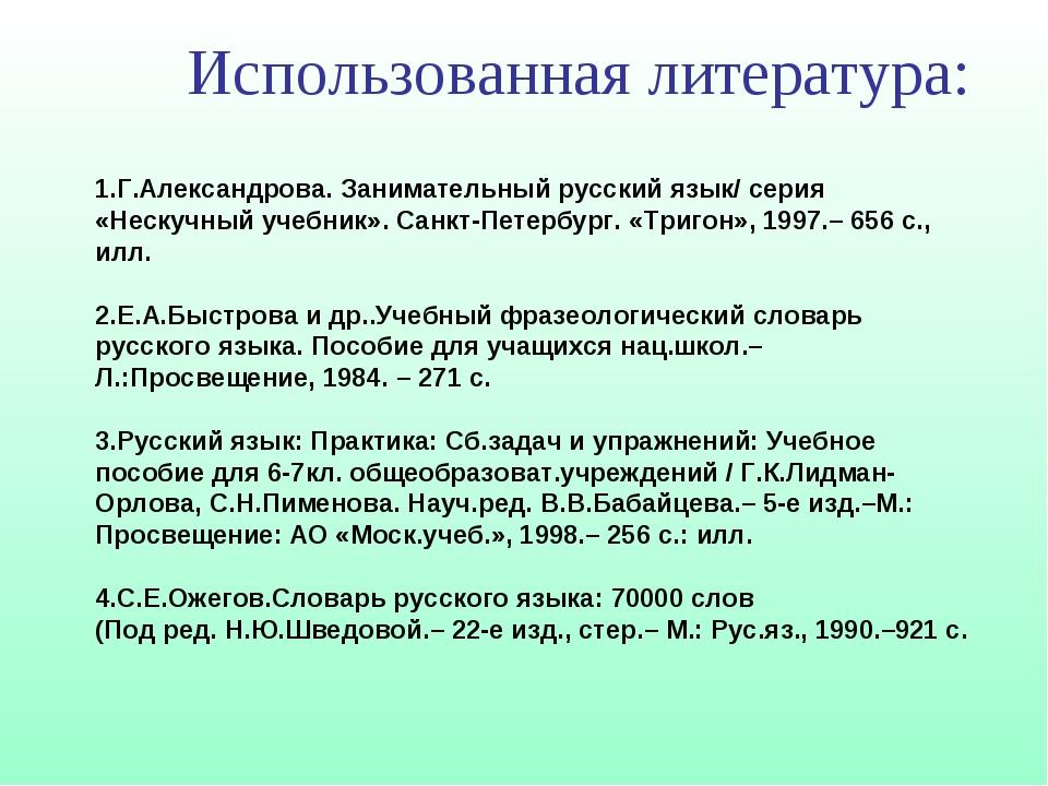 Использованная литература: 1.Г.Александрова. Занимательный русский язык/ сери...