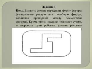 Задание 1 Цель. Выявить умение передавать форму фигуры (вычерчивать равную ил