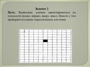 Задание 2 Цель. Выявление умения ориентироваться на плоскости (влево, вправо,