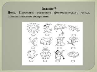 Задание 7 Цель. Проверить состояние фонематического слуха, фонематического во