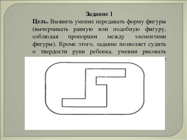 Задание 1 Цель. Выявить умение передавать форму фигуры (вычерчивать равную ил...