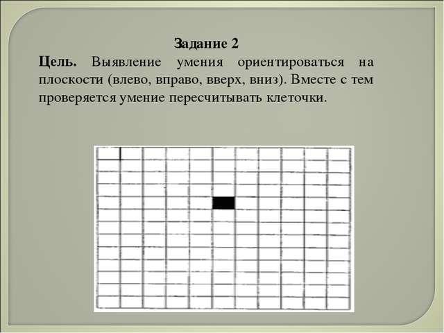 Задание 2 Цель. Выявление умения ориентироваться на плоскости (влево, вправо,...