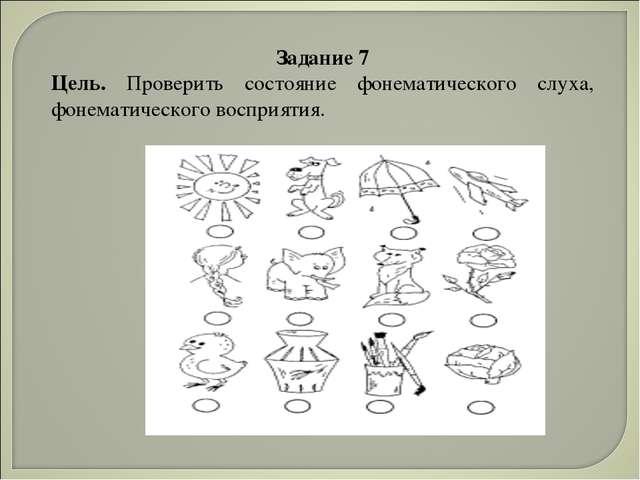 Задание 7 Цель. Проверить состояние фонематического слуха, фонематического во...