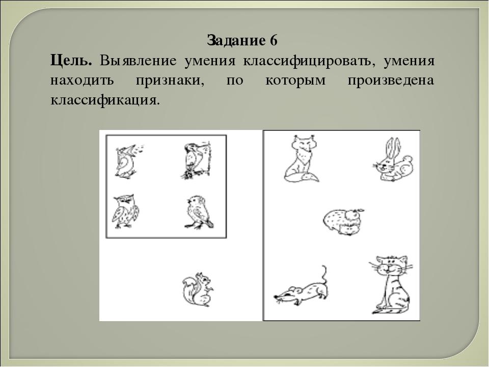 Задание 6 Цель. Выявление умения классифицировать, умения находить признаки,...