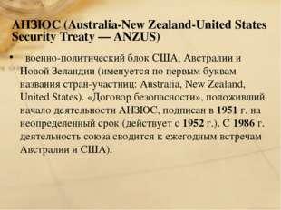 АНЗЮС (Australia-New Zealand-United States Security Treaty — ANZUS) военно-по