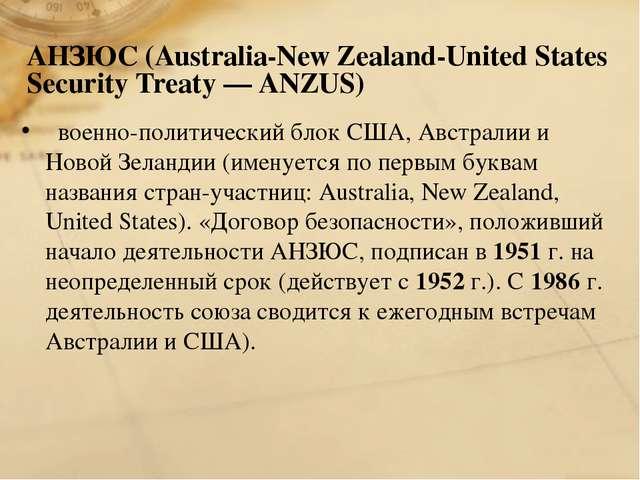 АНЗЮС (Australia-New Zealand-United States Security Treaty — ANZUS) военно-по...