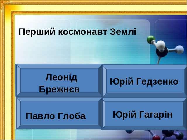 Перший космонавт Землі Юрій Гагарін Леонід Брежнєв Юрій Гедзенко Павло Глоба...