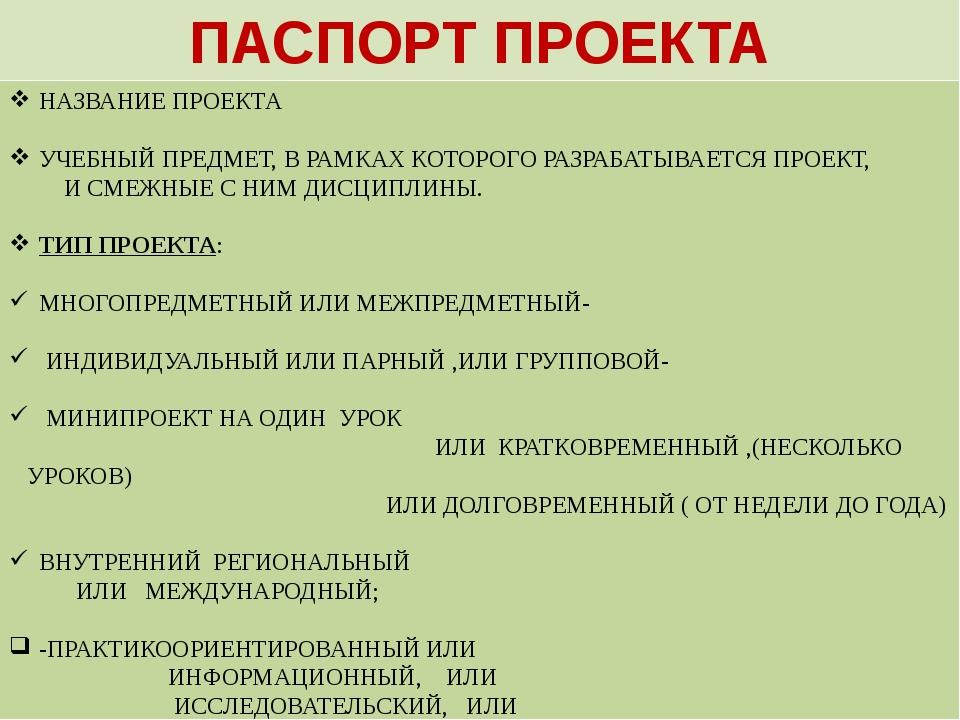ПАСПОРТ ПРОЕКТА НАЗВАНИЕ ПРОЕКТА УЧЕБНЫЙ ПРЕДМЕТ, В РАМКАХ КОТОРОГО РАЗРАБАТЫ...