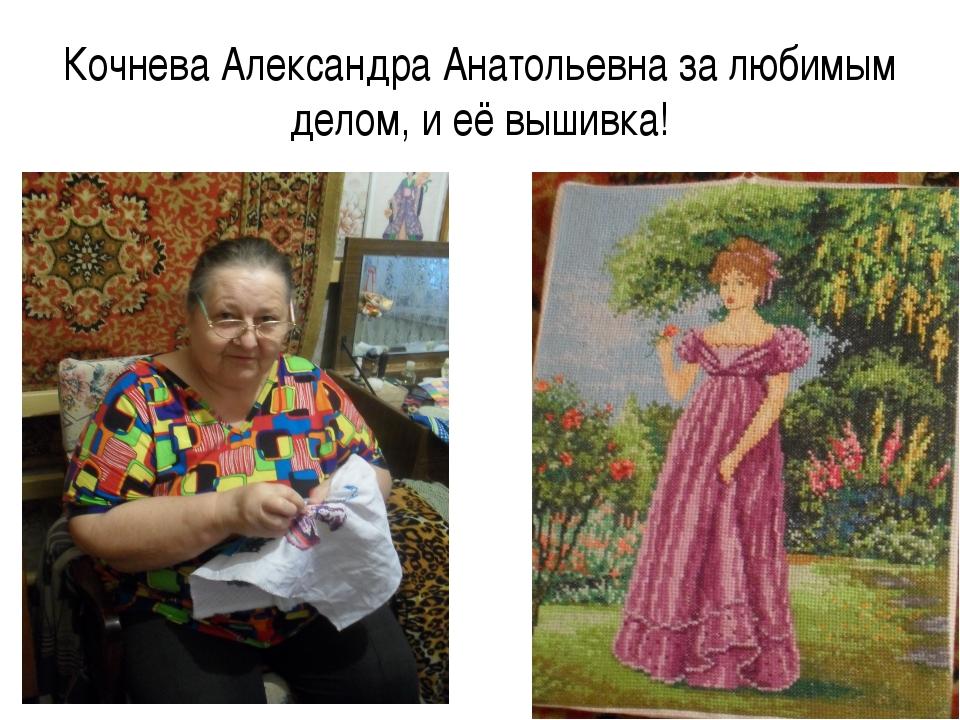 Кочнева Александра Анатольевна за любимым делом, и её вышивка!