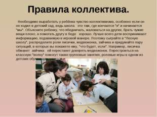 Правила коллектива. Необходимо выработать у ребёнка чувство коллективизма, ос