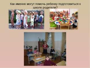 Как именно могут помочь ребенку подготовиться к школе родители?