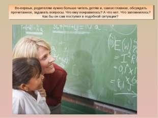 Во-первых, родителям нужно больше читать детям и, самое главное, обсуждать пр