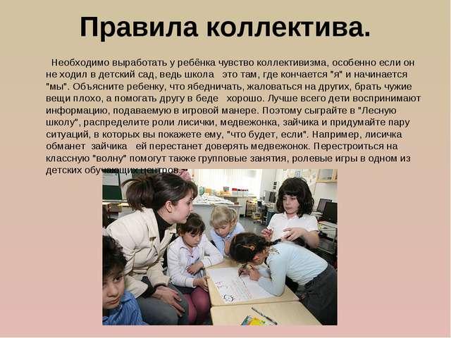 Правила коллектива. Необходимо выработать у ребёнка чувство коллективизма, ос...