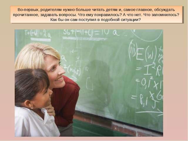 Во-первых, родителям нужно больше читать детям и, самое главное, обсуждать пр...