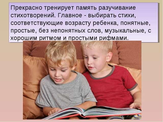 Прекрасно тренирует память разучивание стихотворений. Главное - выбирать стих...