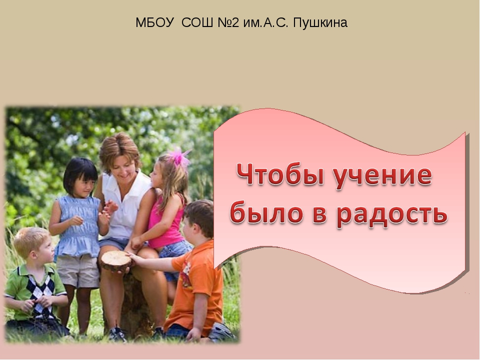 МБОУ СОШ №2 им.А.С. Пушкина