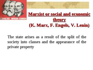 Marxist or social and economic theory (K. Marx, F. Engels, V. Lenin) The stat