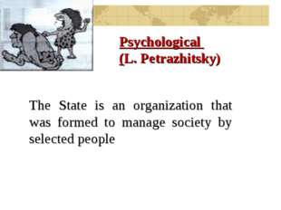 The State is an organization that was formed to manage society by selected pe