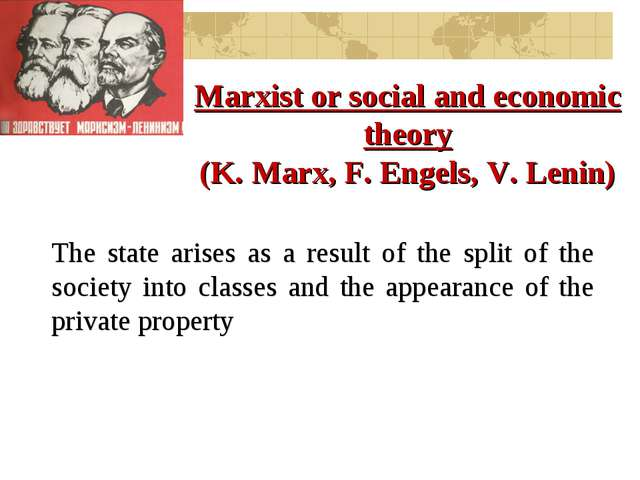 Marxist or social and economic theory (K. Marx, F. Engels, V. Lenin) The stat...