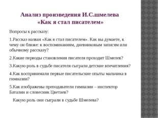 Анализ произведения И.С.шмелева «Как я стал писателем» Вопросы к рассказу: 1.
