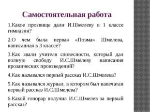 Самостоятельная работа 1.Какое прозвище дали И.Шмелеву в 1 классе гимназии? 2