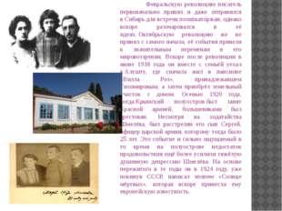 Февральскую революцию писатель первоначально принял и даже отправился вСиби