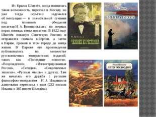 Из Крыма Шмелёв, когда появилась такая возможность, переехал в Москву, но уж