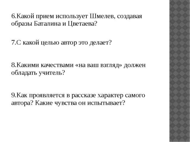 6.Какой прием использует Шмелев, создавая образы Баталина и Цветаева? 7.С как...