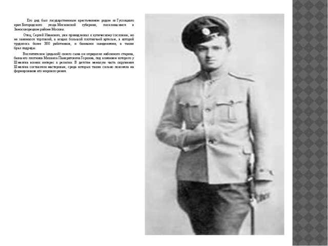 Его дед был государственным крестьянином родом изГуслицкого краяБогородско...
