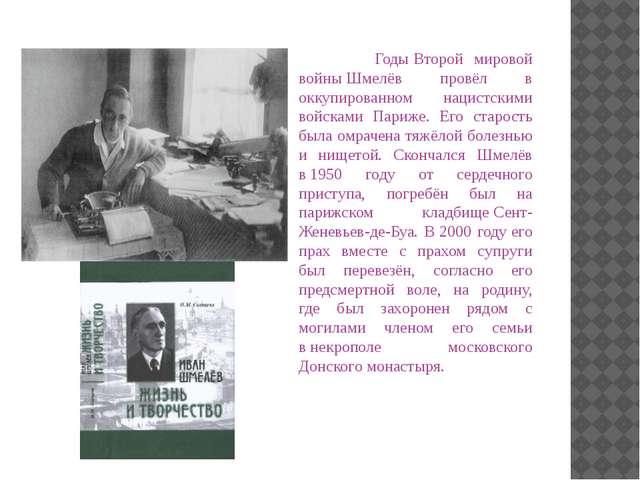 ГодыВторой мировой войныШмелёв провёл в оккупированном нацистскими войскам...