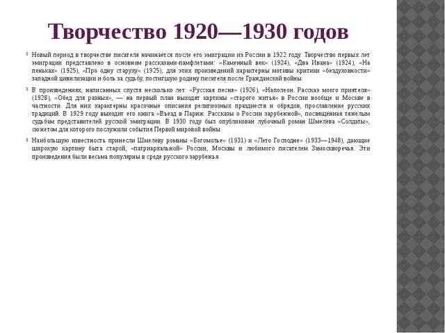 Творчество 1920—1930 годов Новый период в творчестве писателя начинается посл...